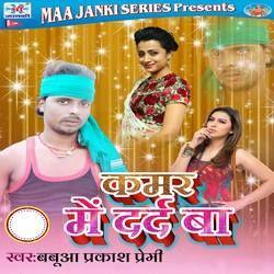 Kamar Me Dard Ba songs