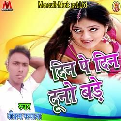 Din Pe Din Duno Bade songs