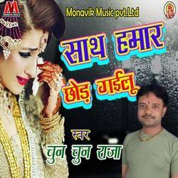 Sath Hamaar Chord Gayilu songs
