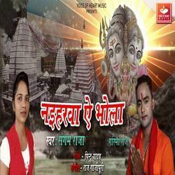Naiharwa E Bhola songs