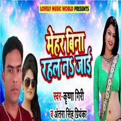 Mehar Bina Rahal Na Jaai songs