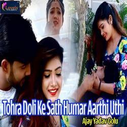 Tohra Doli Ke Sath Humar Aarthi Uthi songs