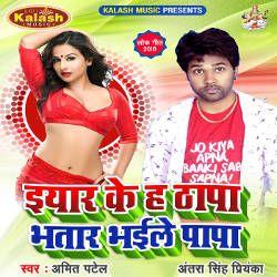 Eyaar Ke Ha Thapa Bhatar Bhaile Papa songs