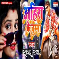 Ahira Ke Chumma songs