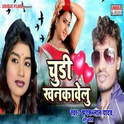 Chudi Khankawelu songs