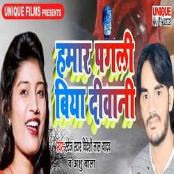 Hamar Pagali Biya Diwani songs
