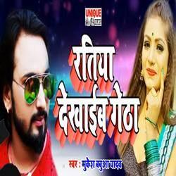 Ratiya Dekhaib Getha songs