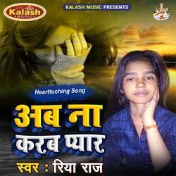 Ab Na Karab Pyar songs