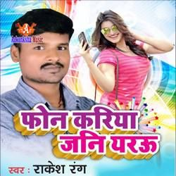 Phone Kriya Jni Yaru songs