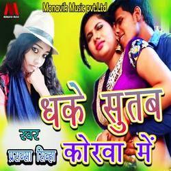 Dhake Sutab Korva Me songs