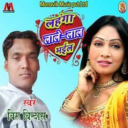 Lehanga Lale Lal Bhayil songs