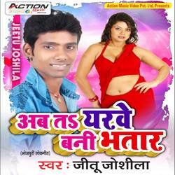 Ab To Yarwe Bani Bhatar songs