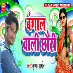 Bangal Wali Chori songs