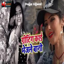 Griting Card Bhejle Bani songs