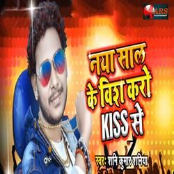 Naya Saal Ke Wish Karo Kiss Se songs