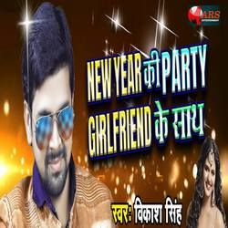 Listen to New Year Ki Party Girlfriend Ke Sath songs from New Year Ki Party Girlfriend Ke Sath