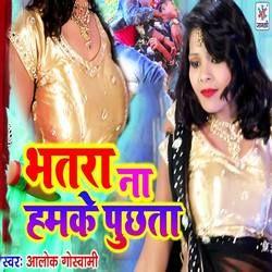 Bhatra Na Hamke Puchhta songs