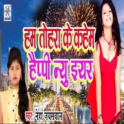 Hum Tohra Ke Kahem Happy New Year songs