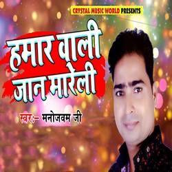 Hamar Wali Jaan Mareli songs