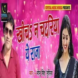 Khicha Na Chadariya Ye Raja songs