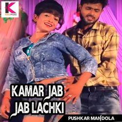 Kamar Jab Jab Lachki songs