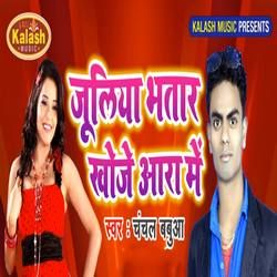 Juliya Bhatar Khoje Ara Me songs