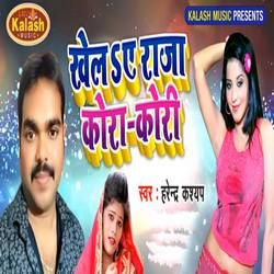 Khela A Raja Kora Kori songs