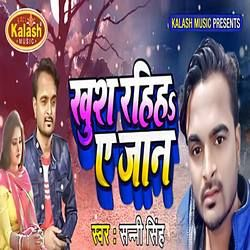 Khush Rahiha A Jaan songs