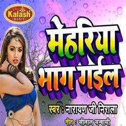 Mehariya Bhag Gail songs