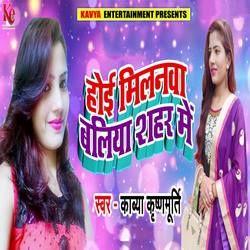 Listen to Hoi Milanwa Balia Shahar Me songs from Hoi Milanwa Balia Shahar Me