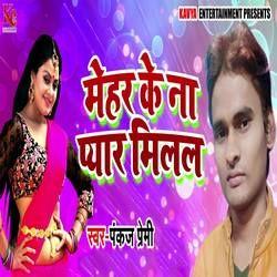Listen to Mehar Ke Na Pyar Milal songs from Mehar Ke Na Pyar Milal