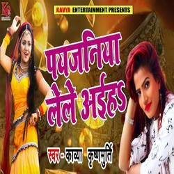 Listen to Paijaniya Lele Aiha songs from Paijaniya Lele Aiha