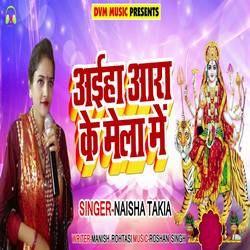 Aaiha Aara Ke Mela Me songs