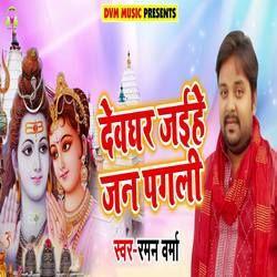 Devghar Jaihe Jan Pagali songs