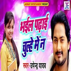 Bhail Padhai Chulhe Me Na songs