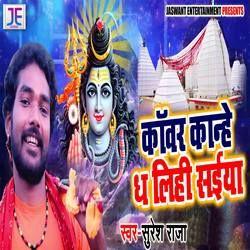 Kanwar Kanhe Dha Lihi Saiyaan songs