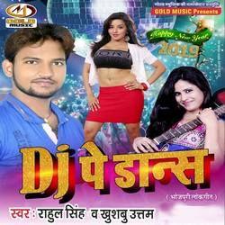 Dj Pe Dance Songs Download, Dj Pe Dance Bhojpuri MP3 Songs, Raaga