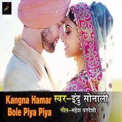 Kangna Hamar Bole Piya Piya songs