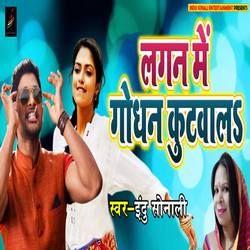 Lagan Me Godhan Kutwala songs