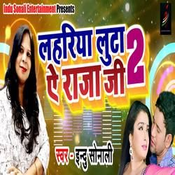 Lahariya Loota Ae Raja Ji 2 songs