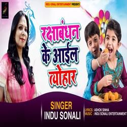 Raksha Bandhan Ke Aail Tyohaar songs