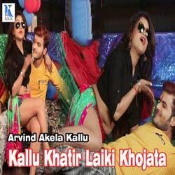 Kallu Khatir Laiki Khojata songs