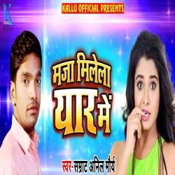 Listen to Maja Milela Yaar Me songs from Maja Milela Yaar Me