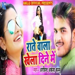 Rate Wala Khela Dine Me songs