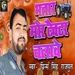 Bhatar Mor Tracter Chalave songs
