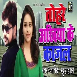 Tohare Ankhiya Ke Kajal songs