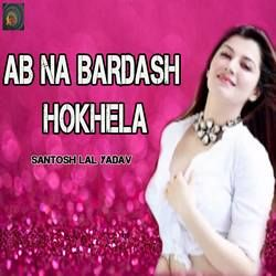 Ab Na Bardash Hokhela songs