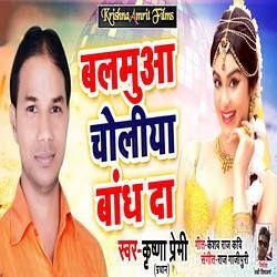 Balamua Choliya Bandh Da songs