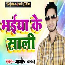 Bhaiya Ke Saali songs
