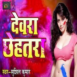 Dewra Chehatra songs